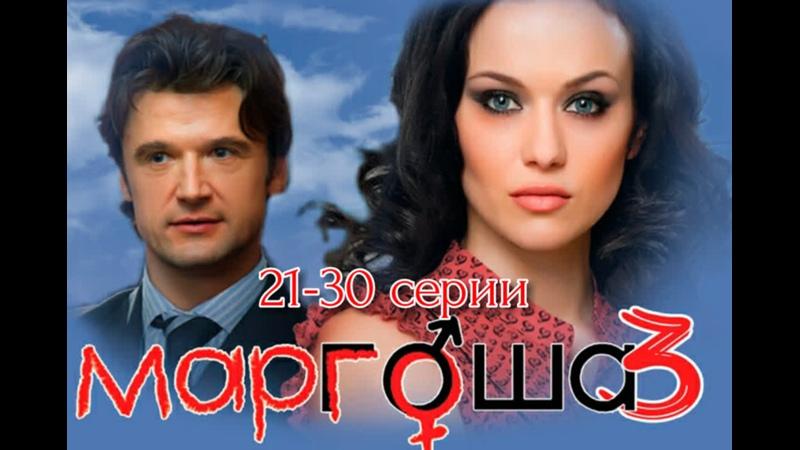 Маргоша 3 сезон 21 30 серии из 90 мелодрама комедия драма фэнтези Россия 2010 2011