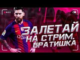 FIFA 21   ЛИГА ЧЕМПИОНОВ