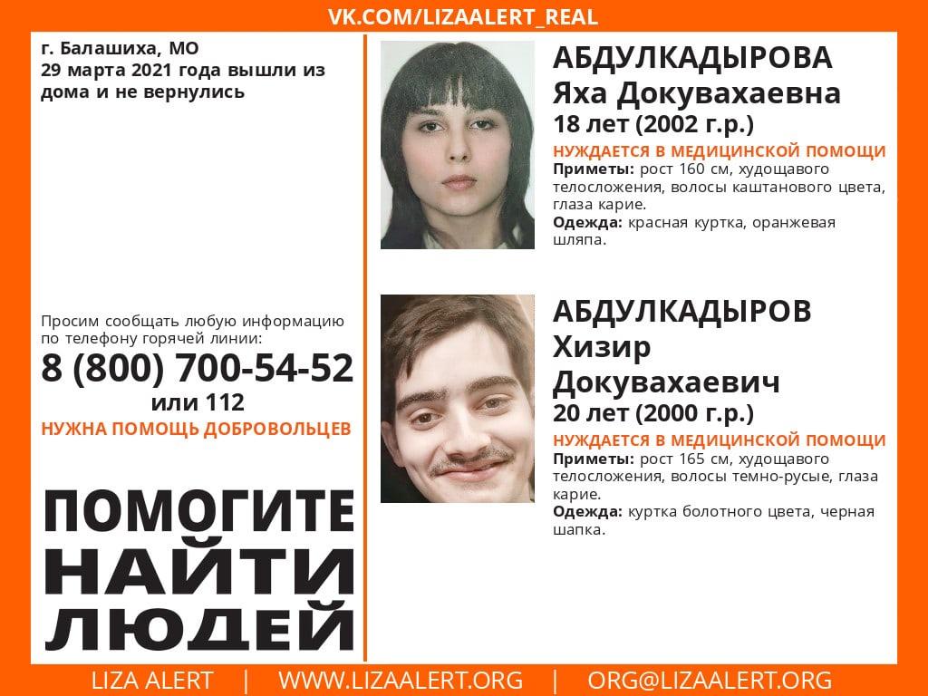 Внимание! Помогите найти людей!  Пропали #Абдулкадырова Яха Докувахаевна, 18 лет и #Абдулкадыров Хизир Докувахаевич, 20 лет, г