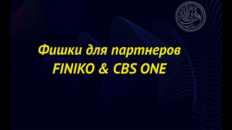 Фишки для партнеров FINIKO CBS ONE