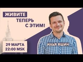 Special edition// Илья Яшин/ оппозиция в РФ/ Навальный/ работа главой муниципалитета//  #Кек и Символ