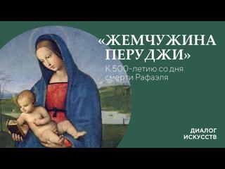 Диалог искусств | «Жемчужина Перуджи». К 500-летию со дня смерти Рафаэля