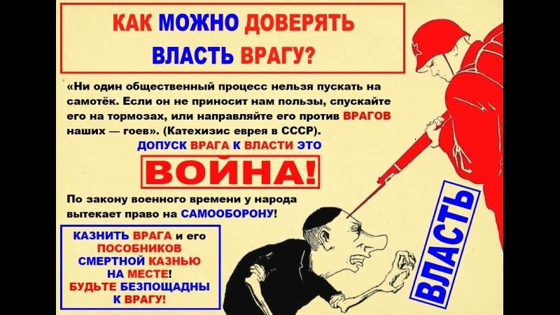 Как можно доверять власть врагу Путин и Солдат