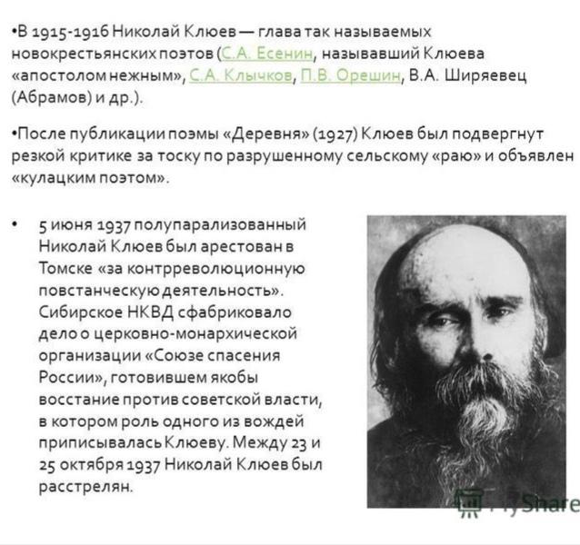 22 октября 1884 года в деревне Коштуги Олонецкой губернии родился Николай Клюев...