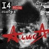 29.01   АлисА в Москве   ДК им. Горбунова