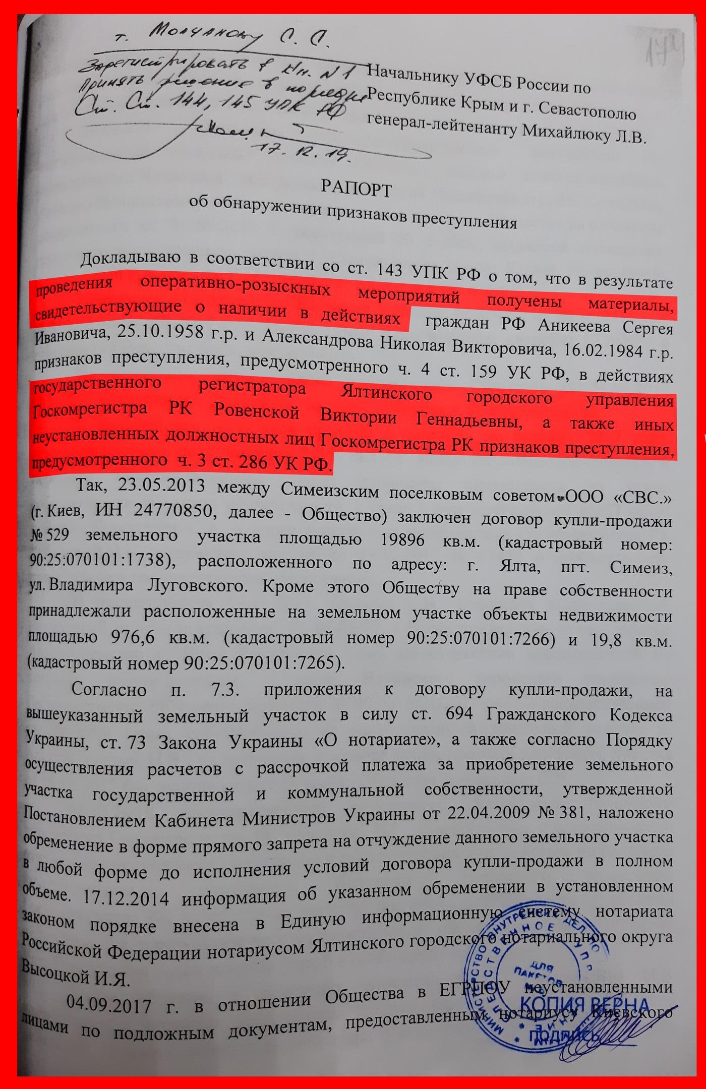 Рапорт лейтенанта ФСБ Савиновских об обнаружении признаков преступления от 17 декабря 2019 года