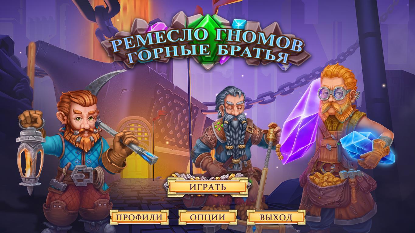 Ремесло гномов 2: Горные братья | Dwarves Craft 2: Mountain Brothers (Rus)