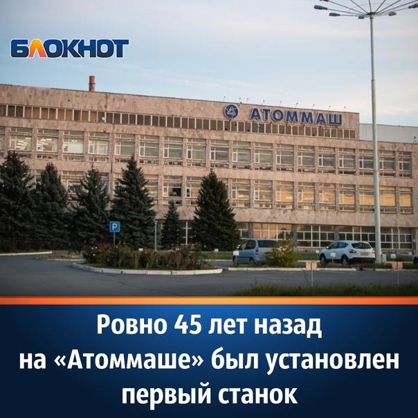 В этот день 45 лет назад на «Атоммаше» отмечался п...