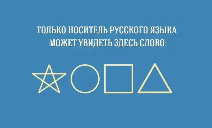 Интересный разговор, который показывает богатство и многозначность русского языка: