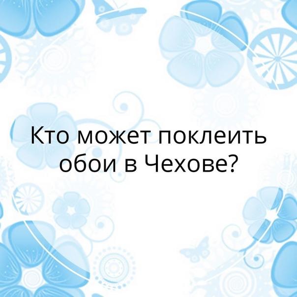 Кто может поклеить обои в Чехове?#обоичехов #обои_...