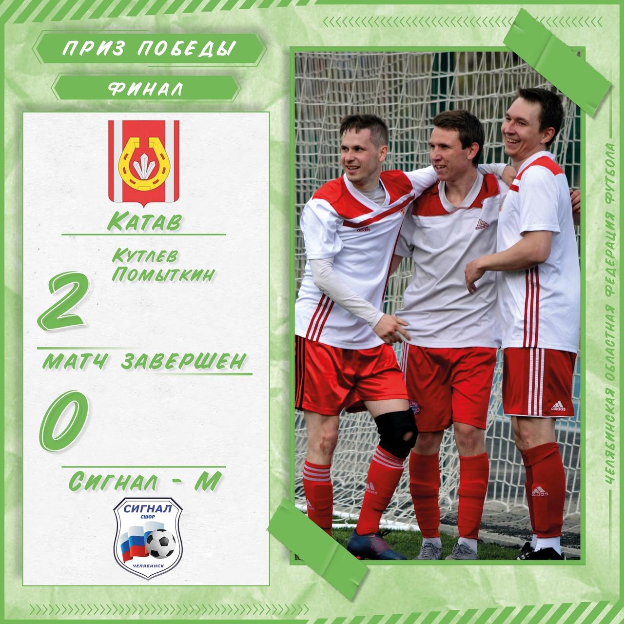 Катав