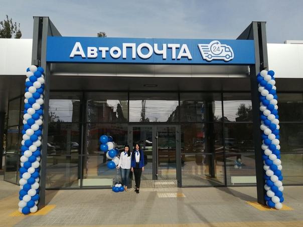 АвтоПочта24 открыла филиал в Волгодонске. Теперь, ...