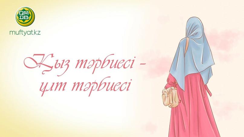 Перзент – ата-анаға Алланың берген аманаты, әрі сыйы. Халық даналығында «ел бола...