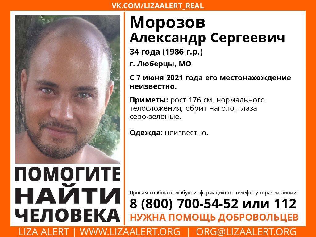 Внимание! Помогите найти человека!nПропал #Морозов Александр Сергеевич, 34 года, г