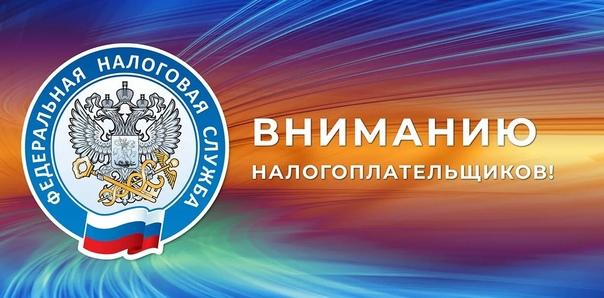 УФНС России по Калужской области напоминает о сроках оплаты имущественных налогов – не позднее 1 декабря 2021