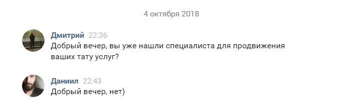 Кейс: 1113 обращений по 51,5 рублей для московского тату мастера, изображение №2