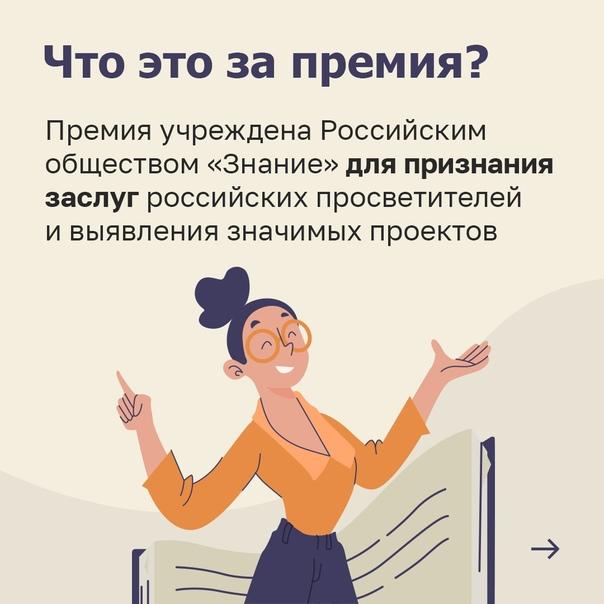 Считаешь, что ты выполняешь важную роль, несешь знания в массы? Тогда тебе сюда: premiya.znanierussia.ru. Стань... Ставрополь