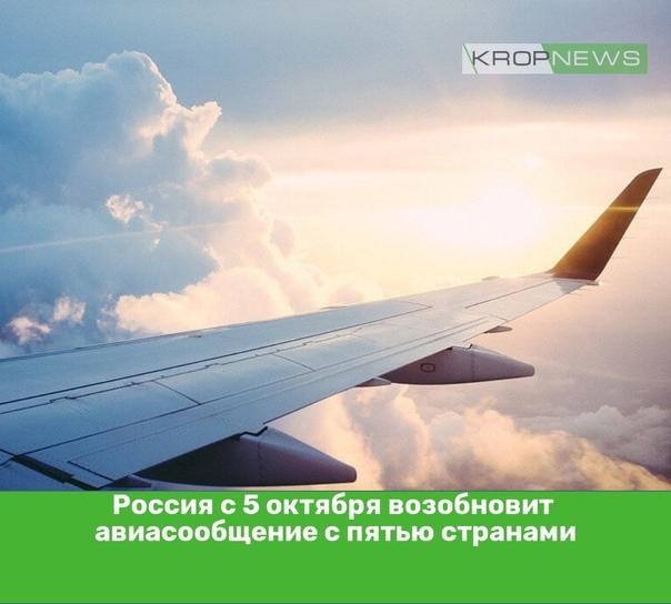 Россия с 5 октября возобновит авиасообщение с пять...