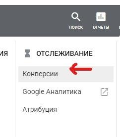 Расширенное отслеживание конверсий Google Ads. Что это и как настроить?, изображение №3
