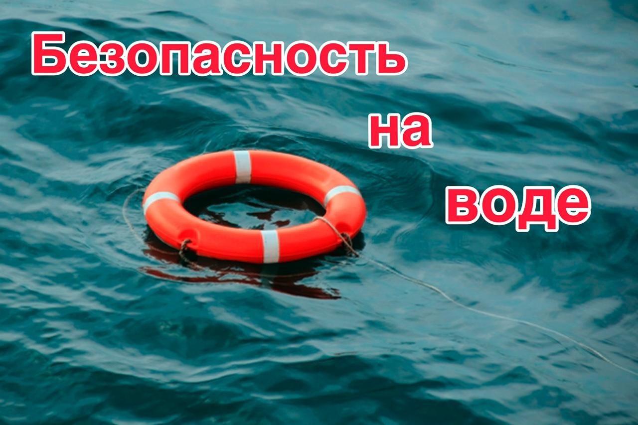 О мерах безопасности на воде!