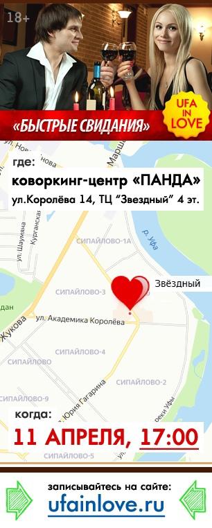 Афиша Уфа 11 апреля Вечер быстрых знакомств!