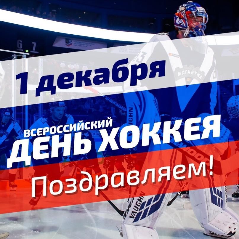1 Декабря Всероссийский день хоккея 2020