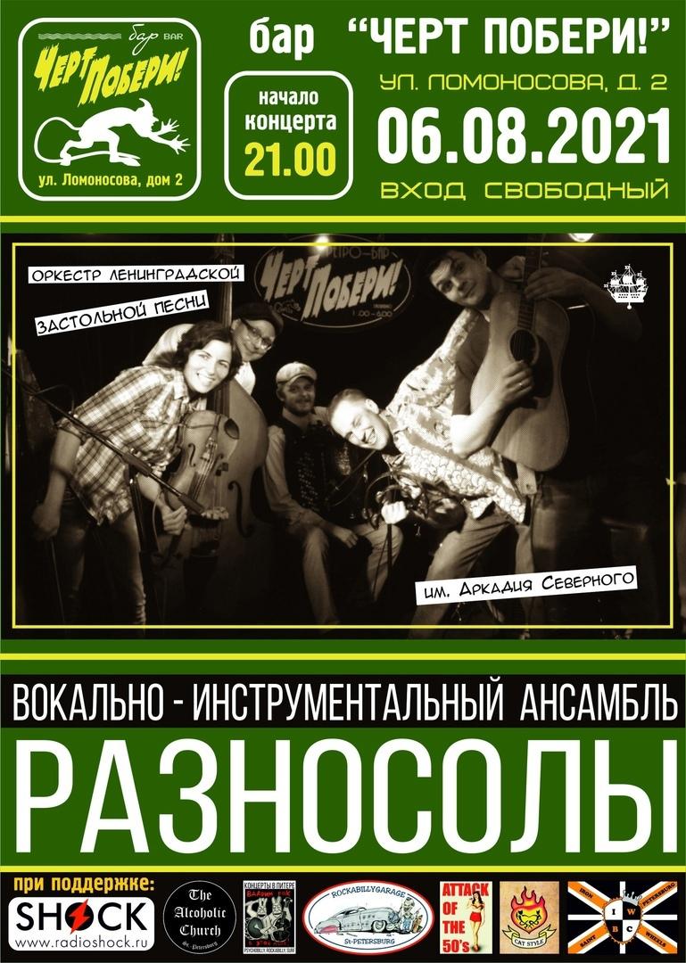 06.08 ВИА Разносолы в ретро-баре ЧП!