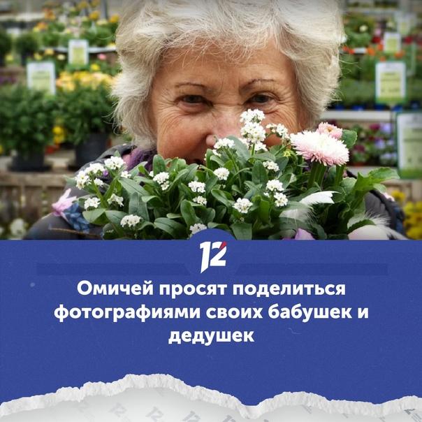 Омичей просят поделиться фотографиями своих бабуше...