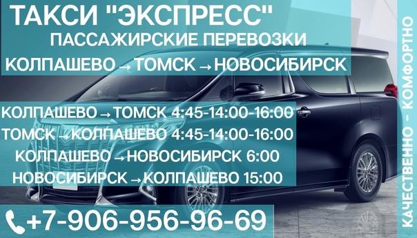Увезу Колпашево→Томск 4:45-10:00-14:00-16:00Увезу ...