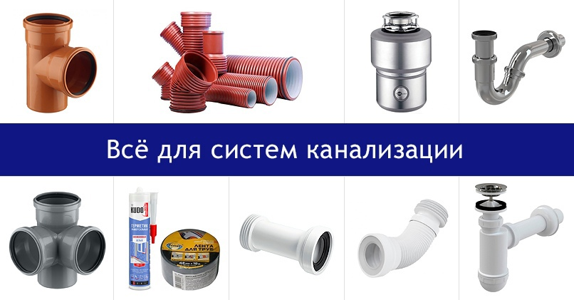 Канализация внутренняя белая в Новокузнецке