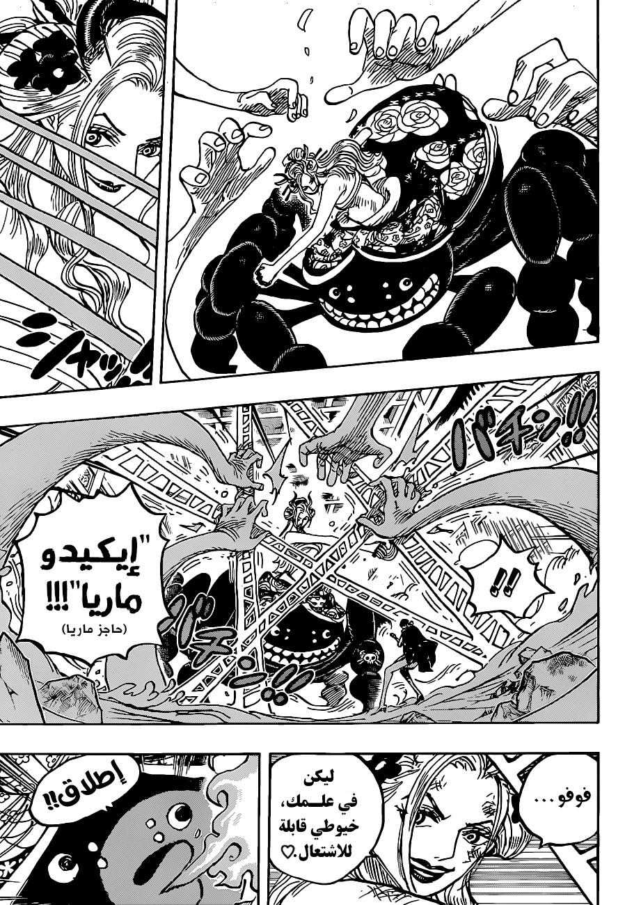 One Piece Arab 1021, image №8