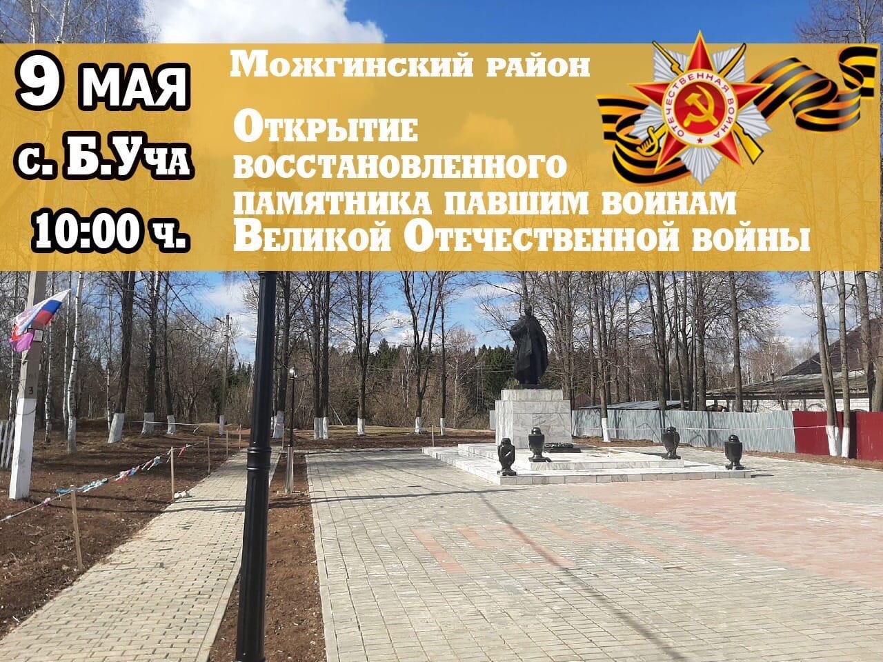 Приглашаем принять участие в открытии восстановленного памятника