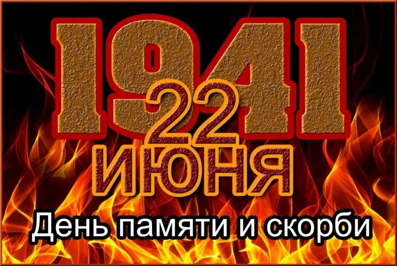 22 июня-День памяти и скорби — день начала Великой Отечественной войны (1941)