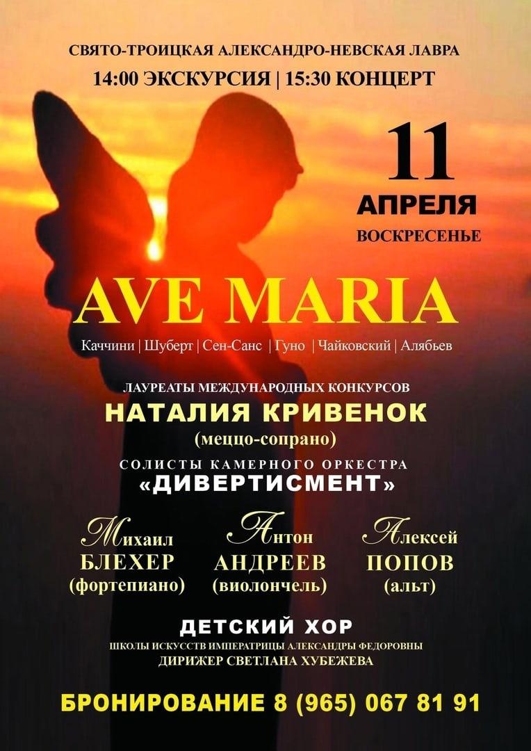 ЭКСКУРСИЯ и КОНЦЕРТ « AVE MARIYA » 11 апреля
