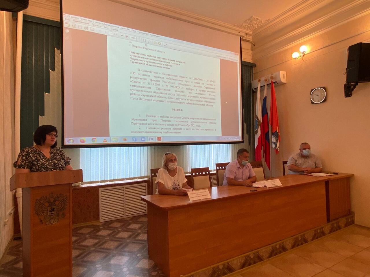 Депутаты городского Совета приняли решение о назначении выборов