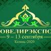 ЮвелирЭкспо. Казань, с 9 по 13 сентября 2020г.