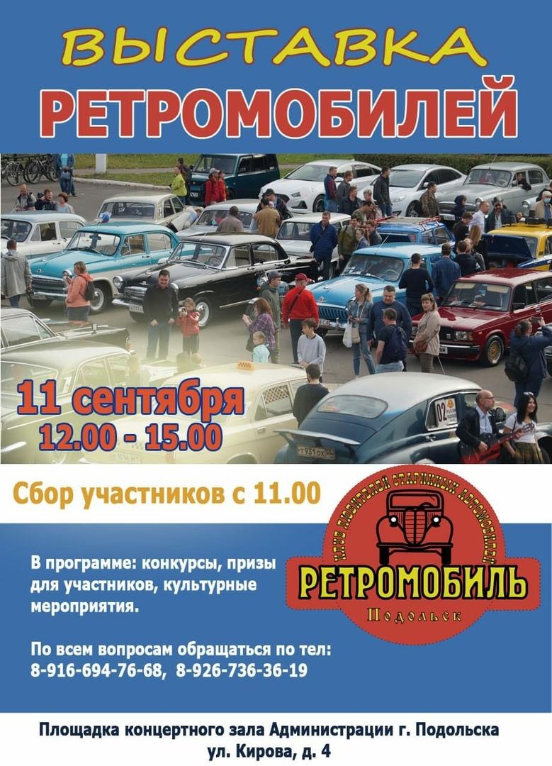 11.09 Выставка Классических Автомобилей!