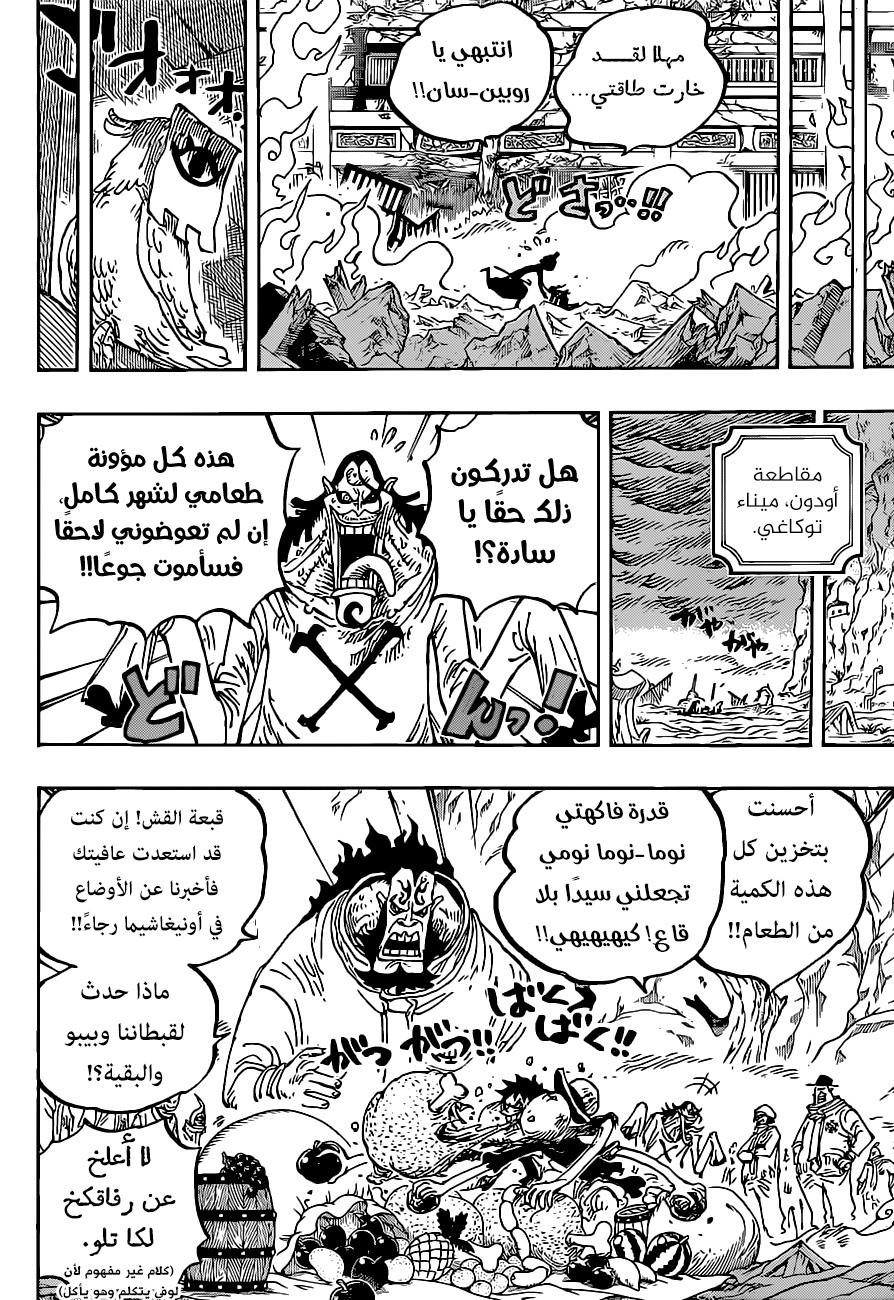 One Piece Arab 1021, image №15