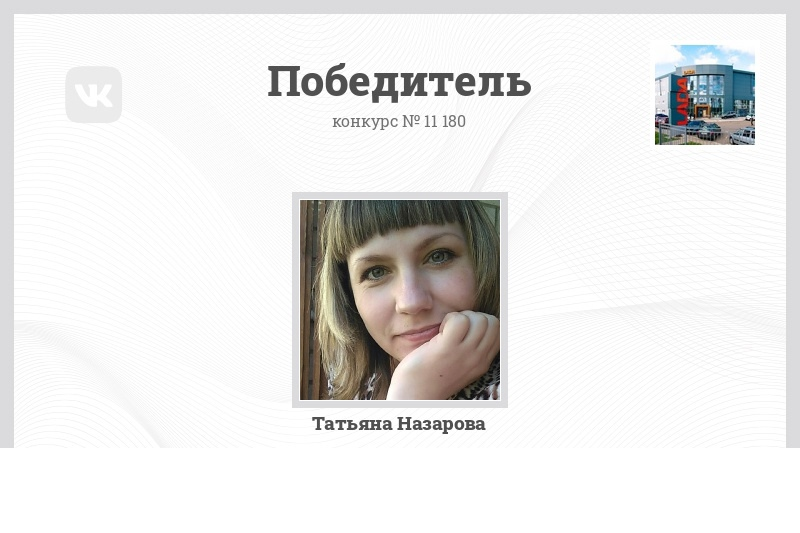 Поздравляем победителя конкурса репостовТатьяну Назарову.