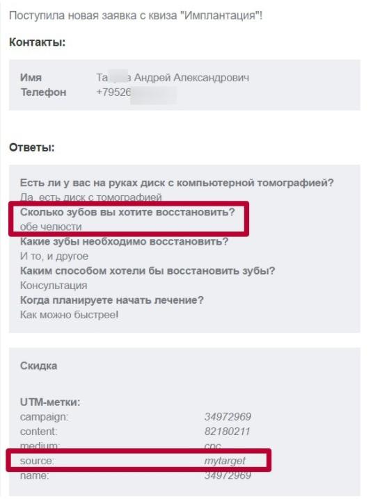 Анти-кейс: Как мы с заказчиком потратили 571 000 рублей и не привели ни одного пациента в стоматологию., изображение №14