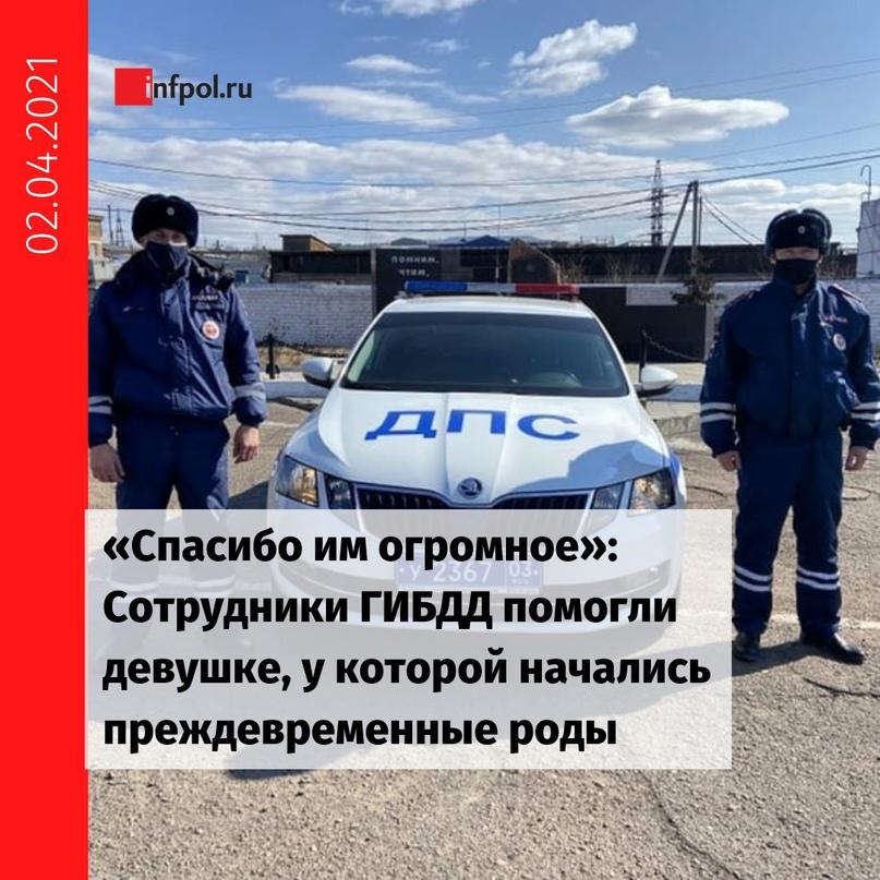 Лейтенанты полиции несколько месяцев назад помогли доехать девушке вбольницу, о...
