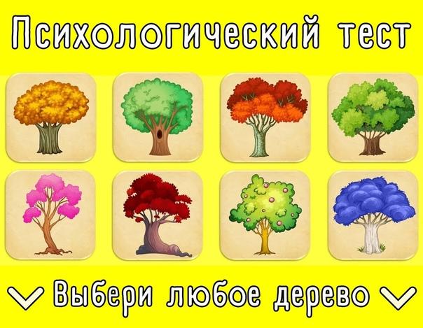 Выбери любое дерево и жми на кнопку