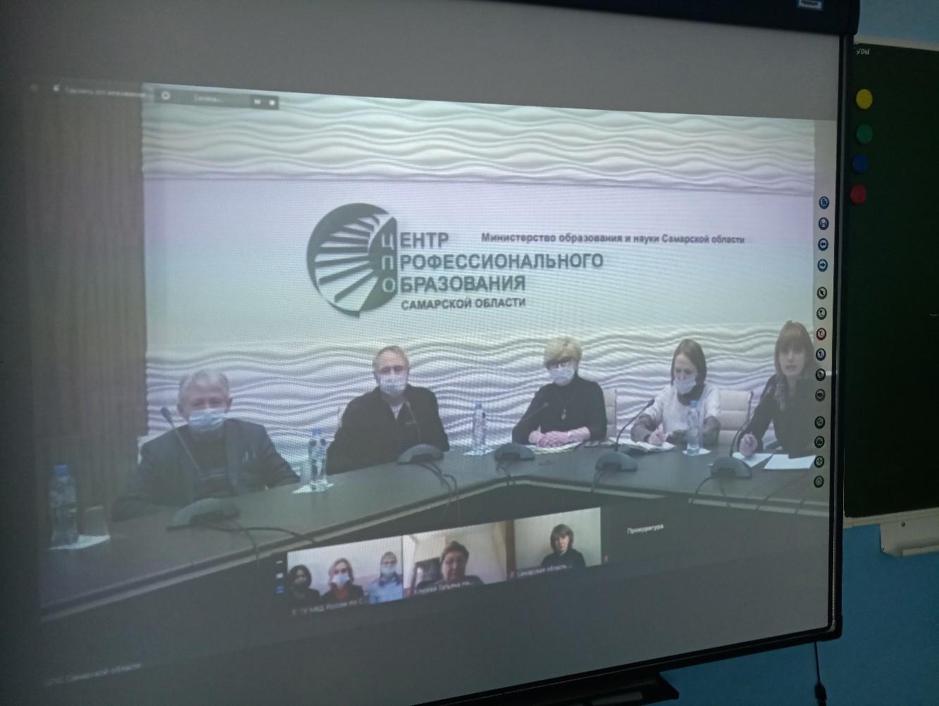 Видеоконференция на экране