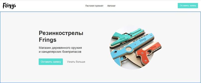 Пример с деревянным оружием. Кстати, интересно, как бы такая страница прошла модерацию Яндекса