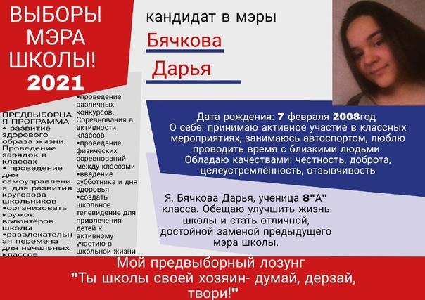 Кандидат в мэры школьного города МОБУ