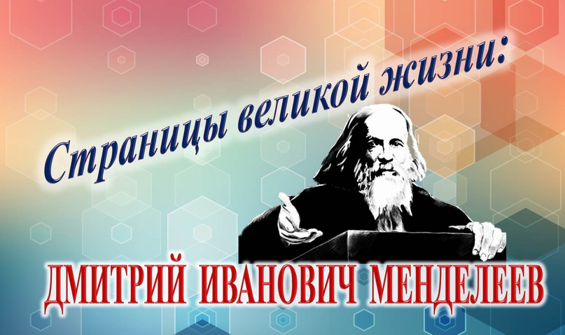 Страницы великой жизни: Дмитрий Иванович Менделеев., изображение №1