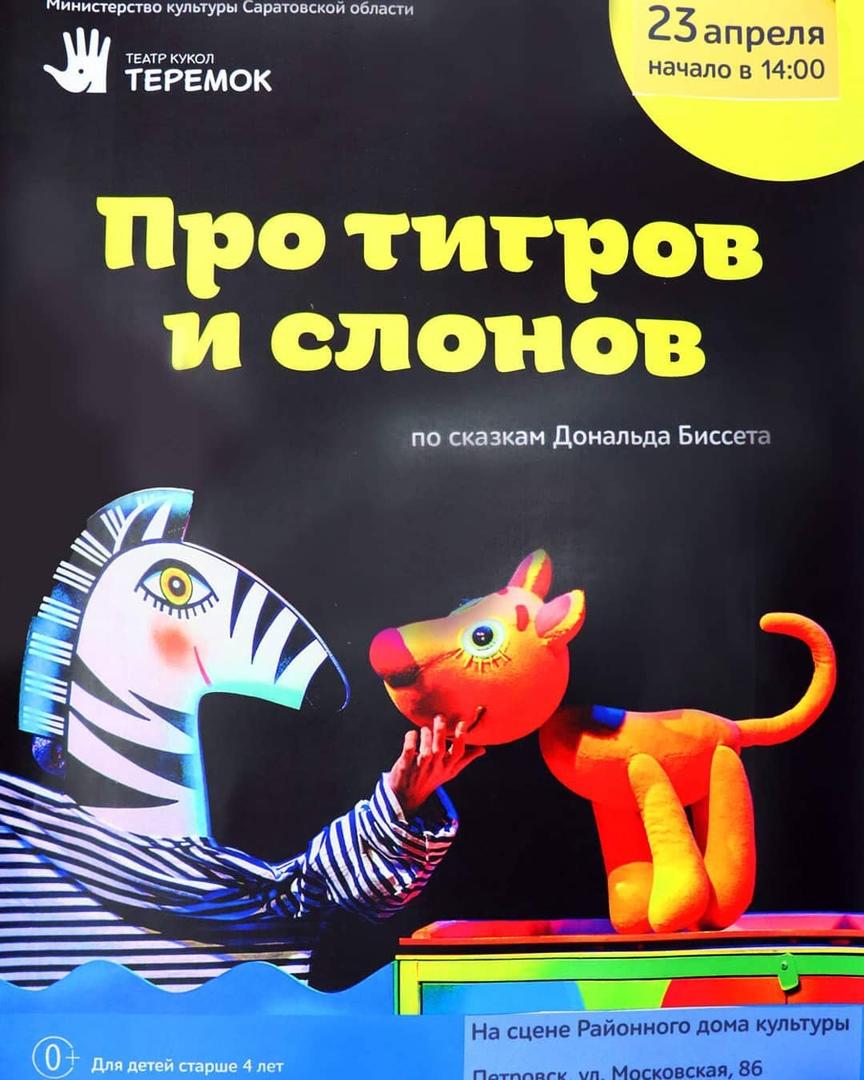 Юных петровчан и их родителей приглашают на спектакль Саратовского театра кукол «Теремок»