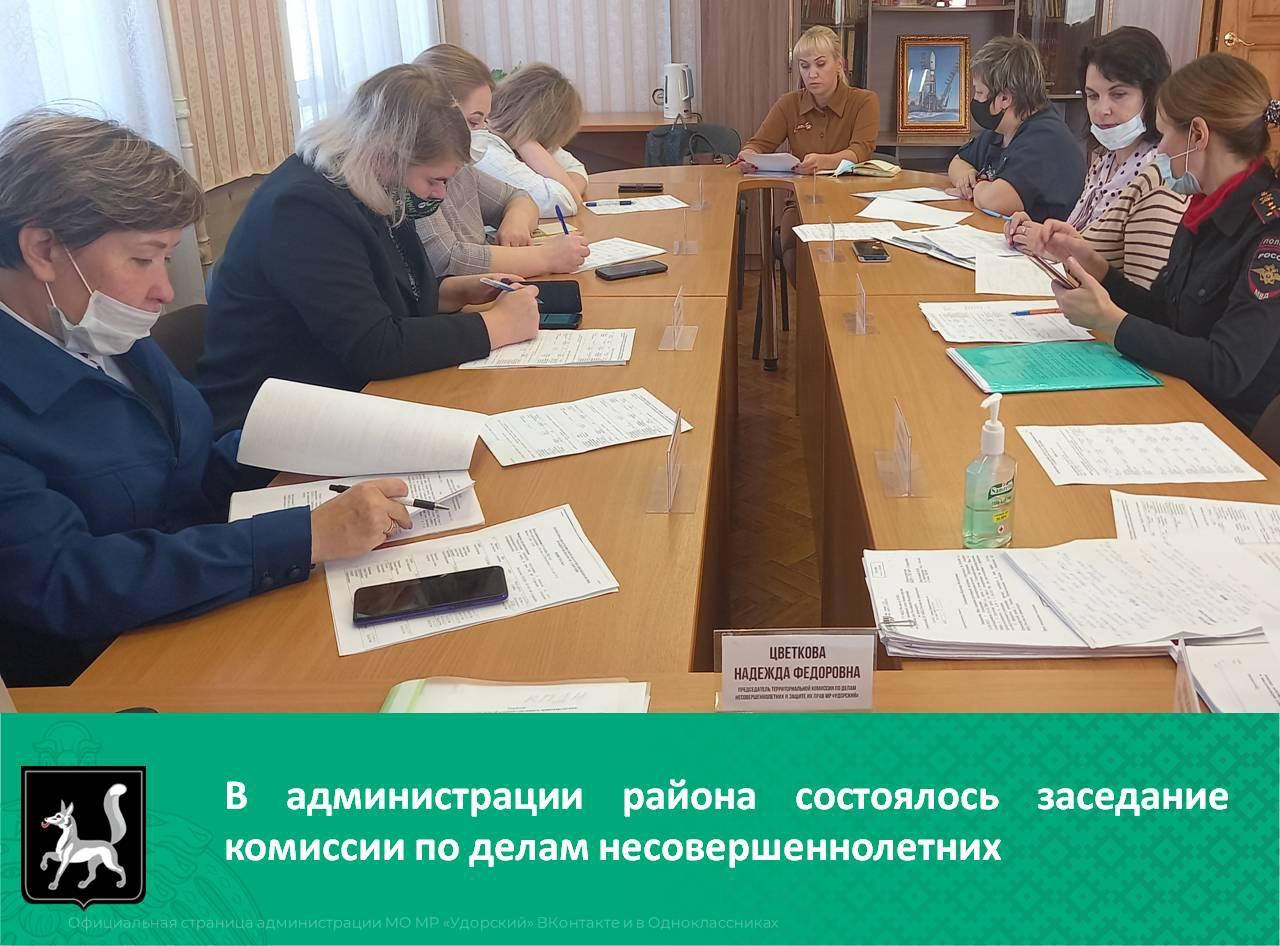 7 октября в администрации района состоялось заседание комиссии по делам несовершеннолетних (КПДН)