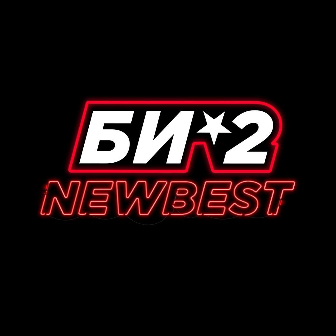 Афиша Барнаул [ПЕРЕНОС] Би-2 Барнаул 17 апреля NewBest
