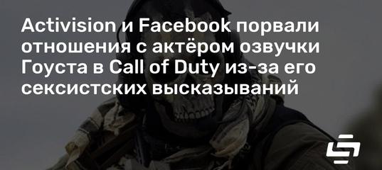 Activision и Facebook порвали отношения с актёром озвучки Гоуста в Call of Duty из-за его сексистских..